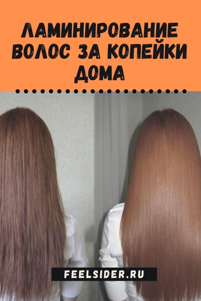 Ламинирование волос дома - эффект как в салоне!