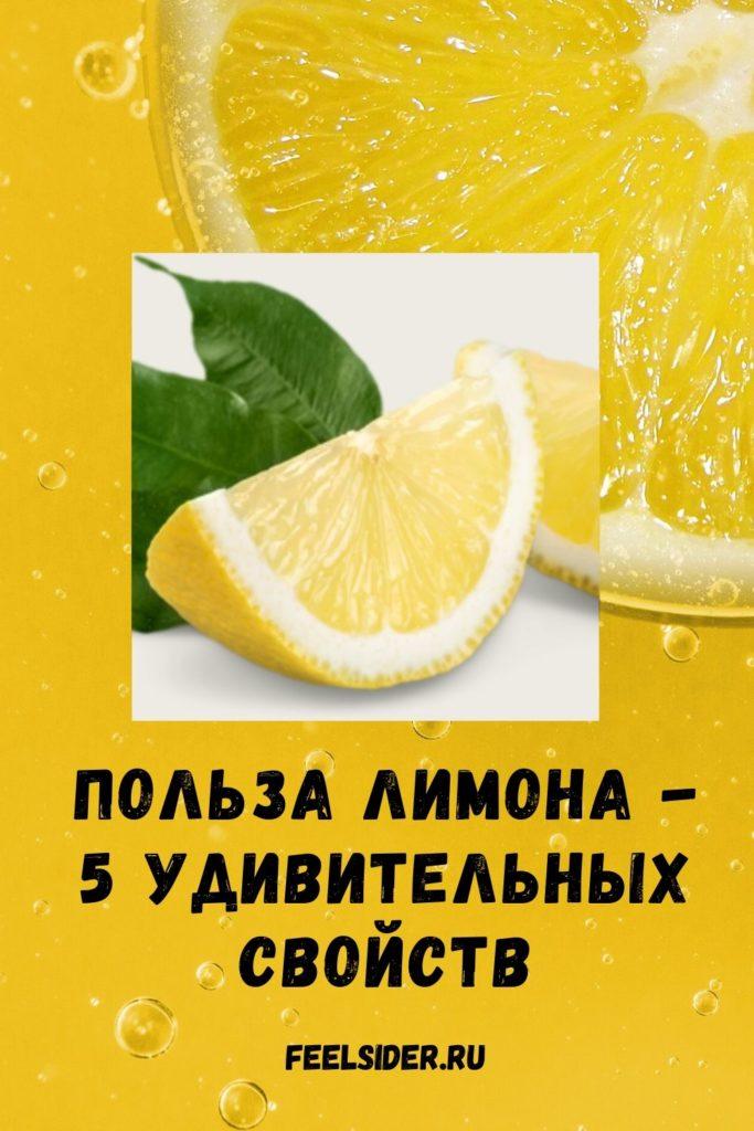 Польза лимона - 5 удивительных свойств