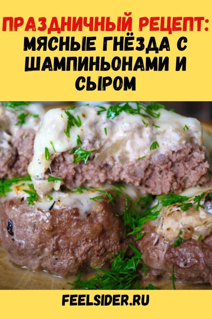 Праздничная еда: гнёзда из мяса с шампиньонами и сыром - самый вкусный рецепт