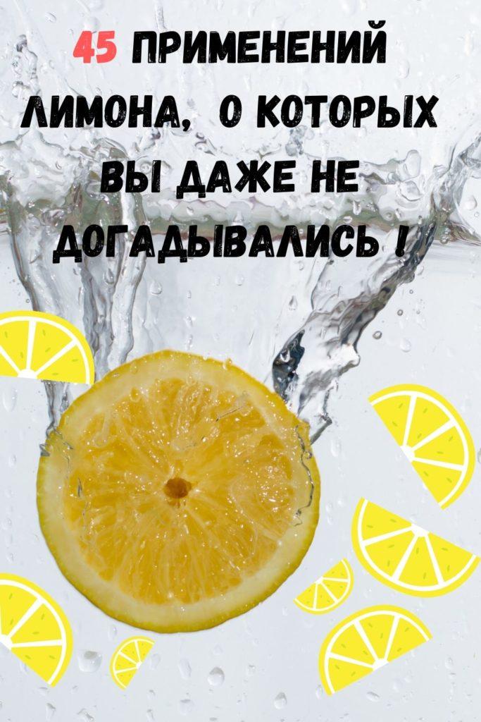 Применения лимона - 45 способов, о которых Вы не знали!