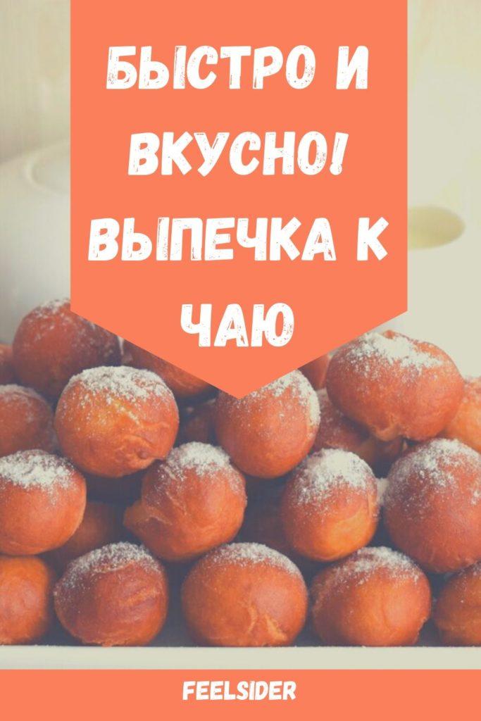 Простая выпечка к чаю - сладкие шарики