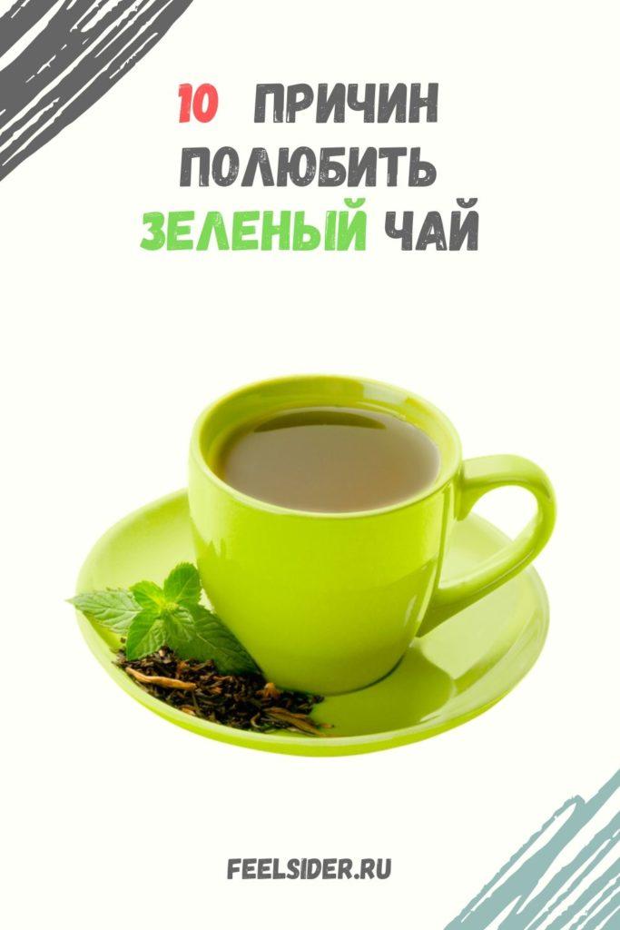 Зелёный чай 10 самых полезных свойств