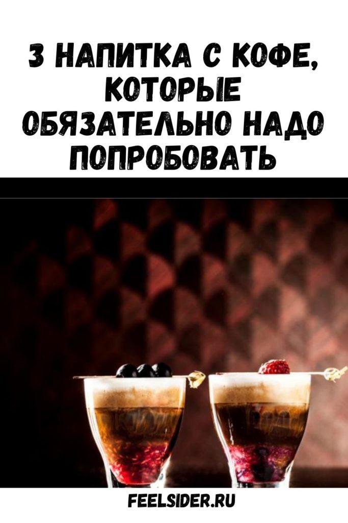 3 напитка с кофе, которые обязательно надо попробовать
