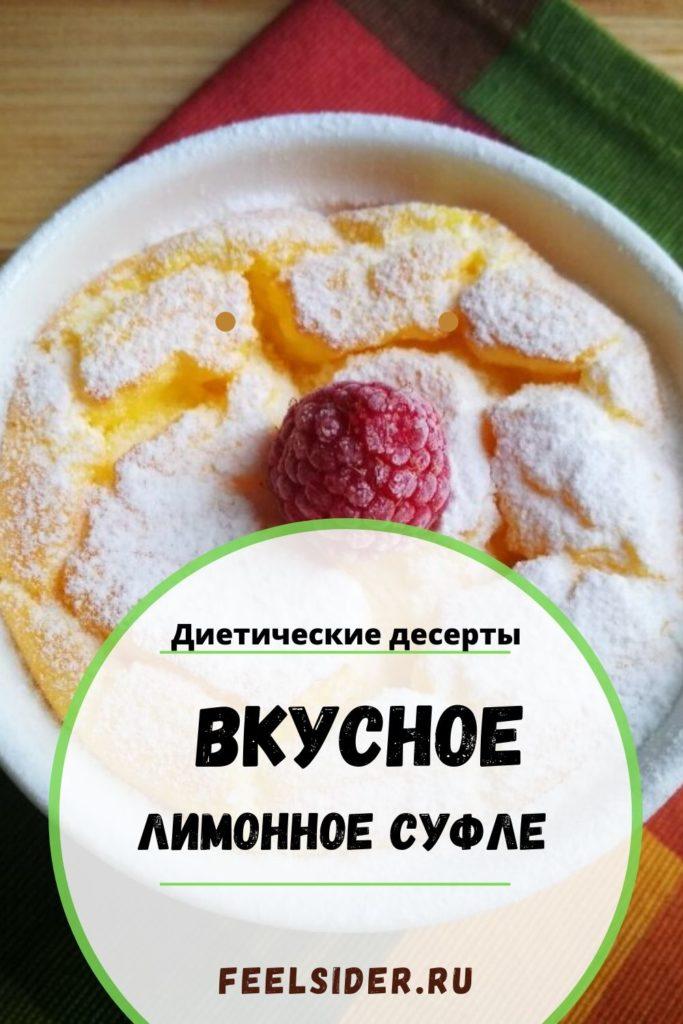 Диетические десерты - вкусное лимонное суфле