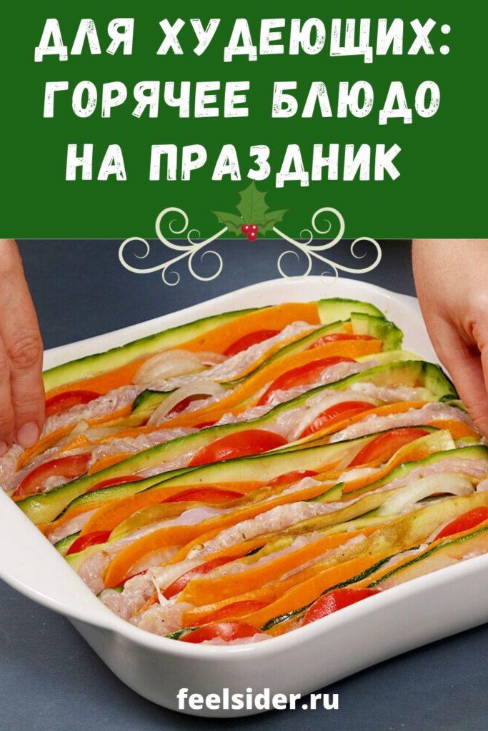 Для худеющих: горячее блюдо на праздник