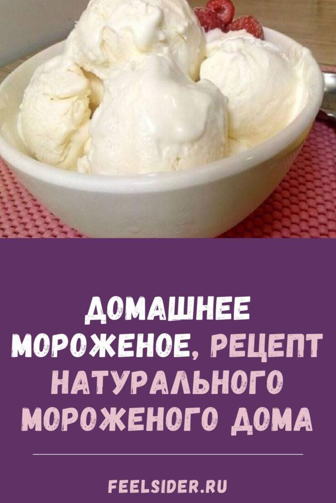 Домашнее мороженое, рецепт натурального мороженого дома