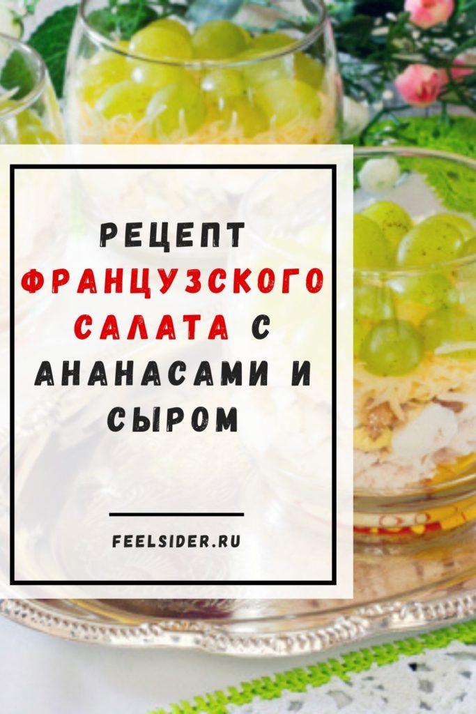 Французский салат - рецепт с ананасами и сыром