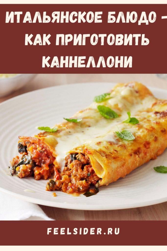 Итальянское блюдо - как приготовить каннеллони
