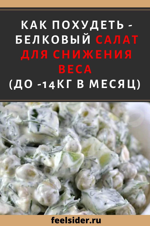 Как похудеть - Белковый салат для снижения веса ( до -14кг в месяц)
