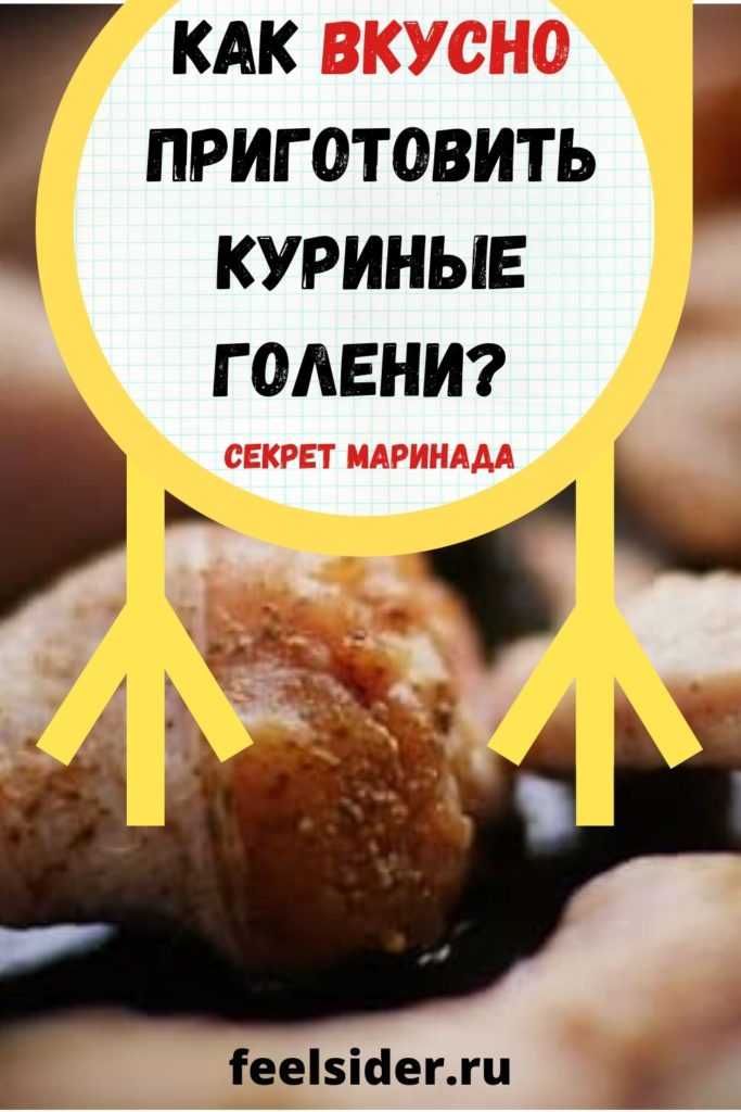 Как приготовить куриные голени. Секрет маринада