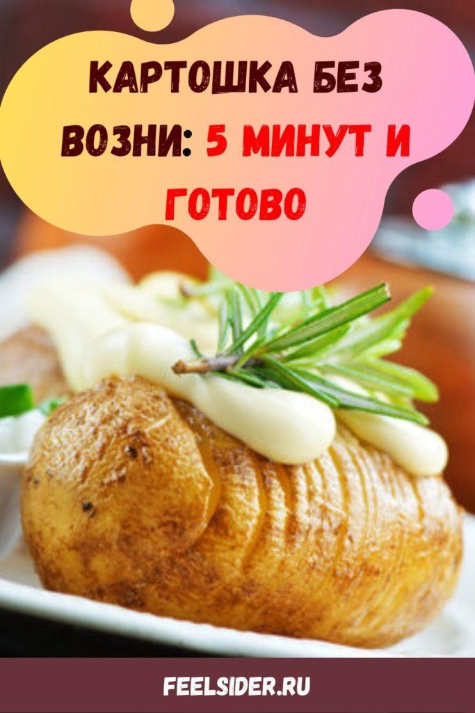 Картошка за 3 минуты без возни: секрет от знакомого повара