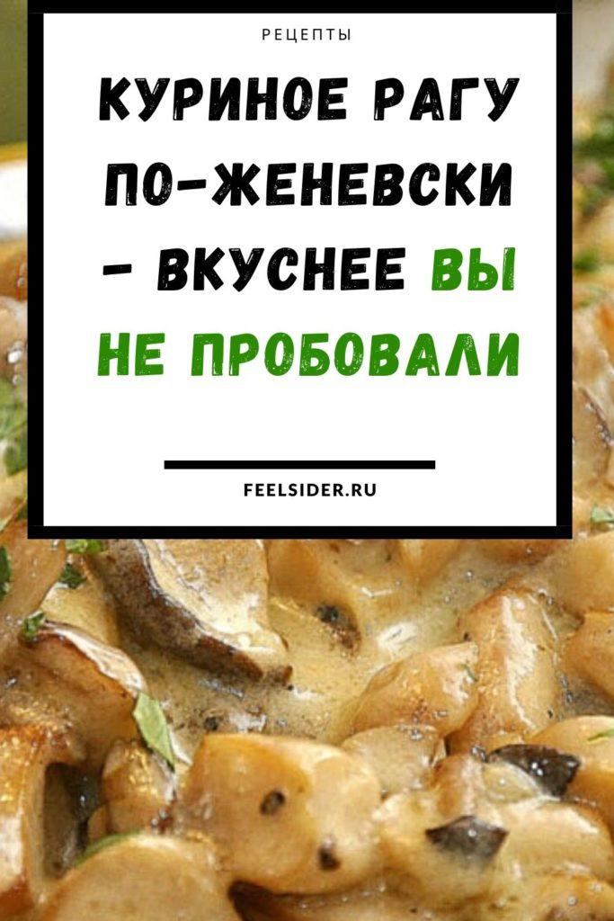 Куриное рагу по-женевски - вкуснее Вы не пробовали