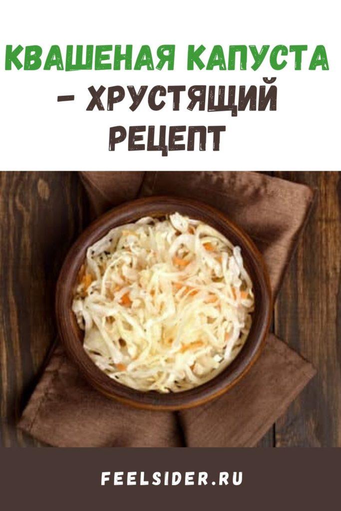 Квашеная капуста - хрустящий рецепт