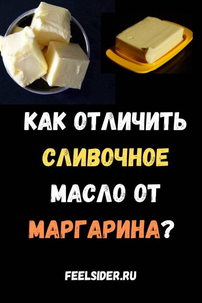 Лайфхак - как отличить сливочное масло от маргарина?
