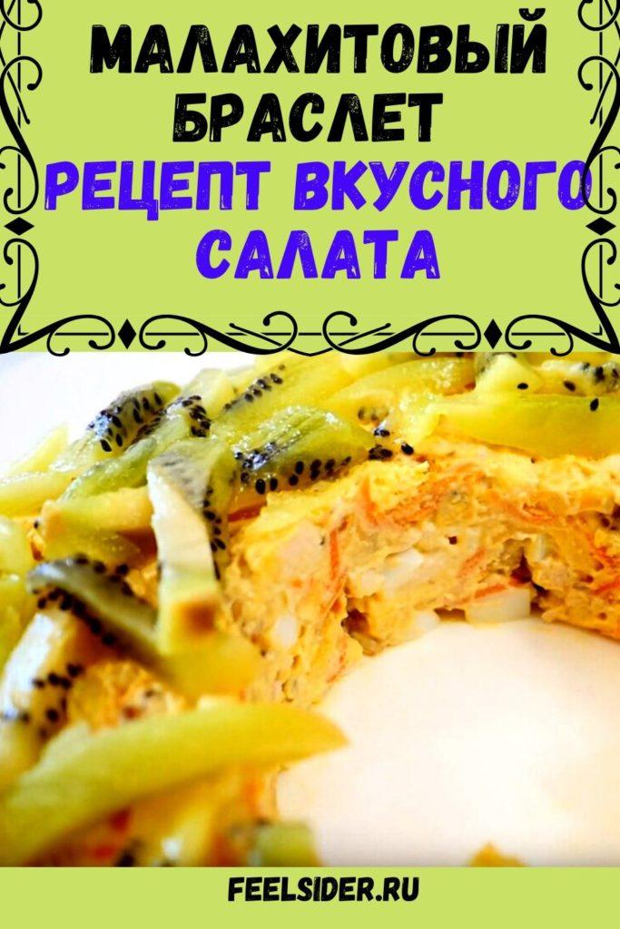 Малахитовый браслет - рецепт вкусного салата