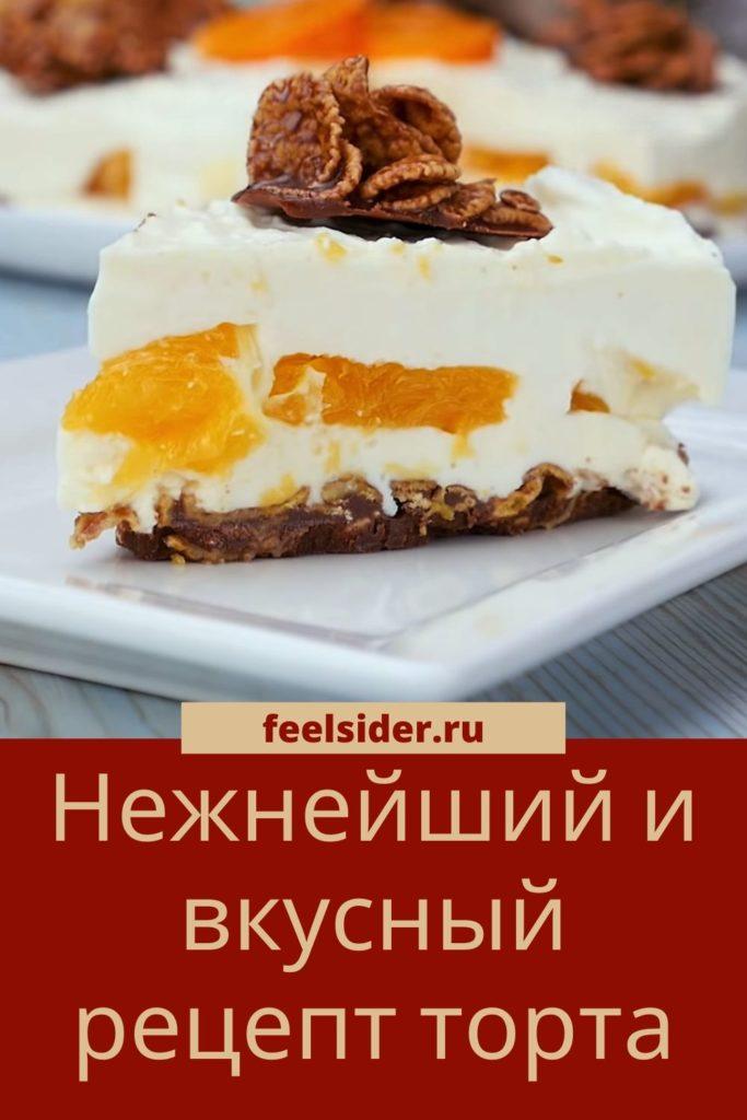Нежнейший и вкусный рецепт торта