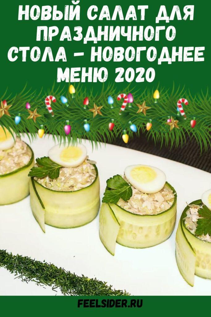 Новый салат для праздничного стола - Новогоднее меню 2020