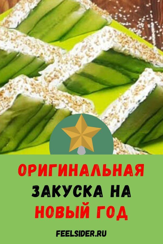Оригинальная закуска к Новому году