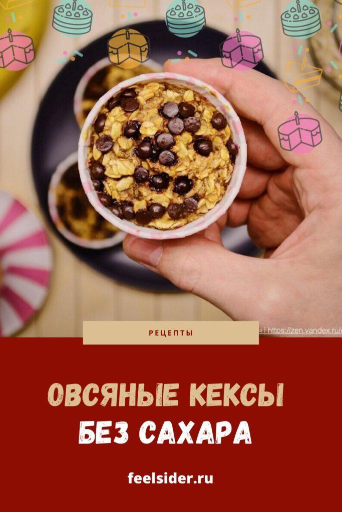 Овсяные кексы на завтрак. Полезный рецепт без сахара и всего за 30 минут