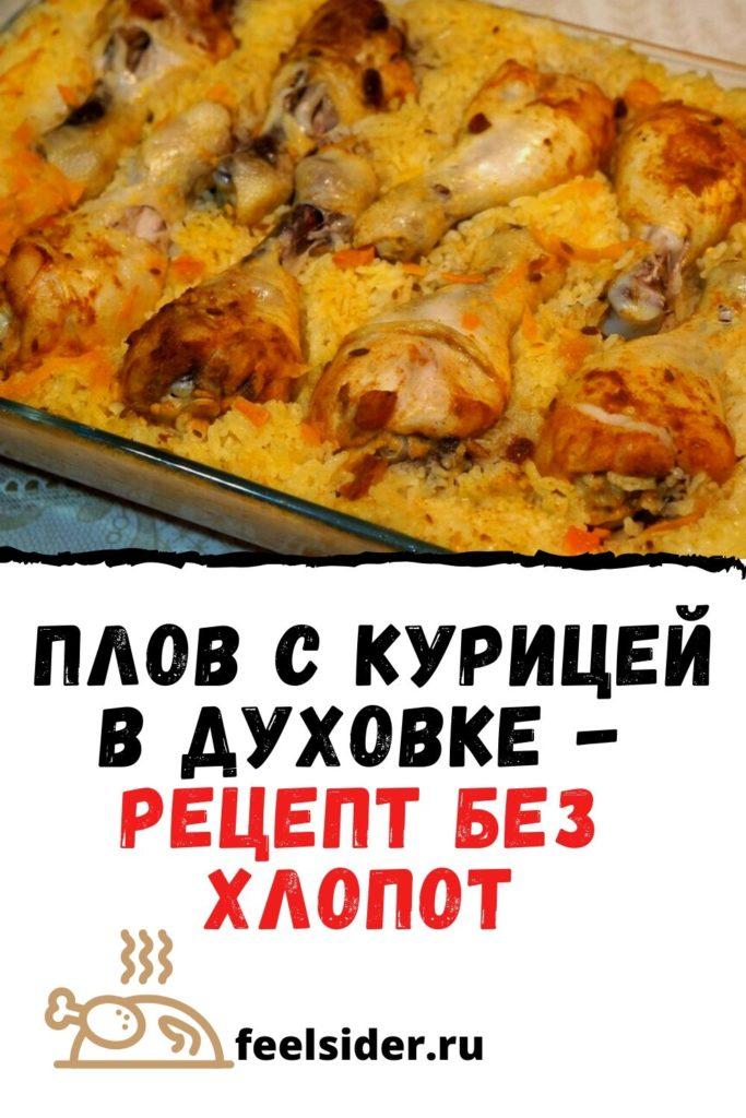 Плов с курицей в духовке - рецепт без хлопот