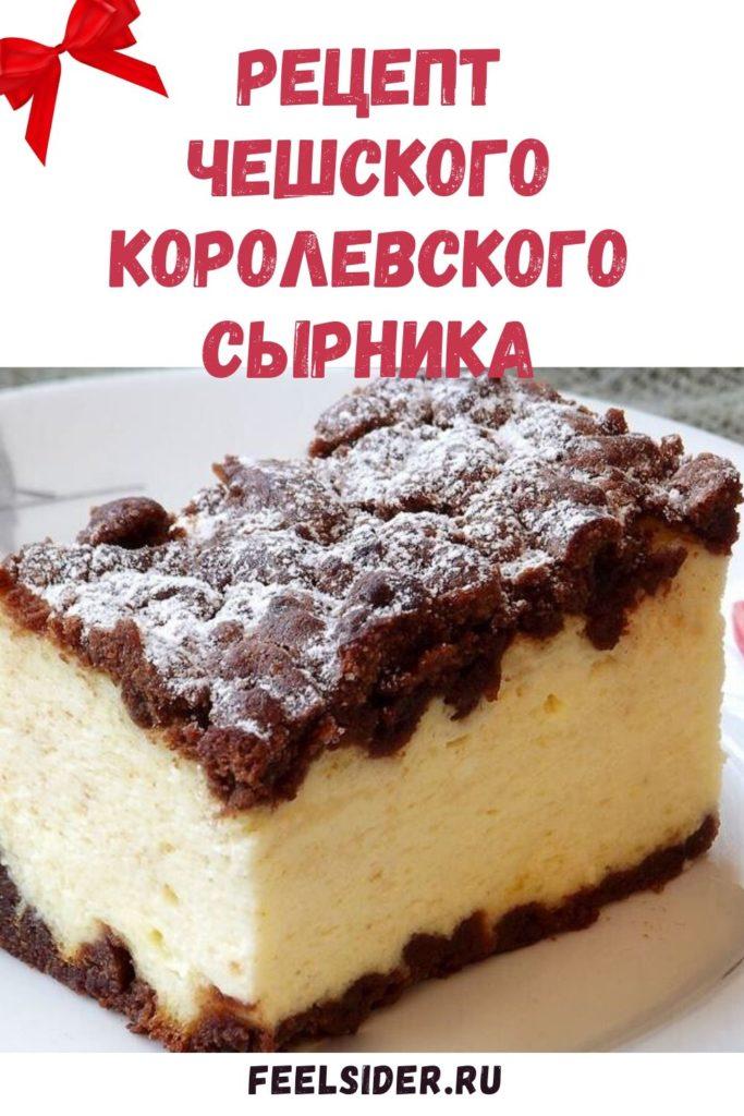 Рецепт ЧЕШСКОГО КОРОЛЕВСКОГО СЫРНИКА