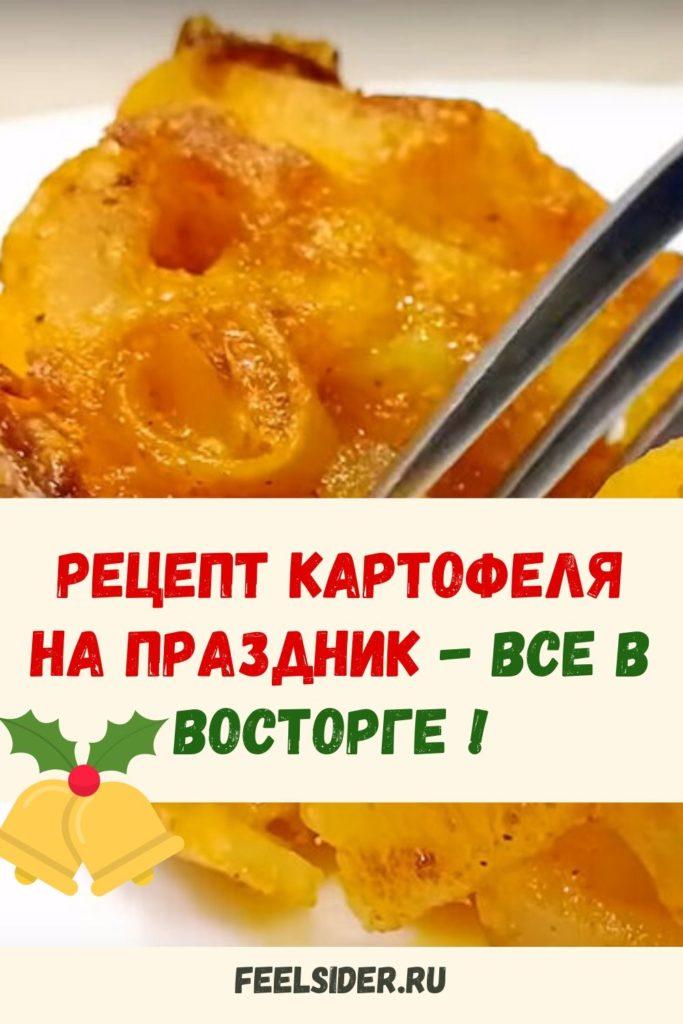 Рецепт картофеля на праздник - все в восторге