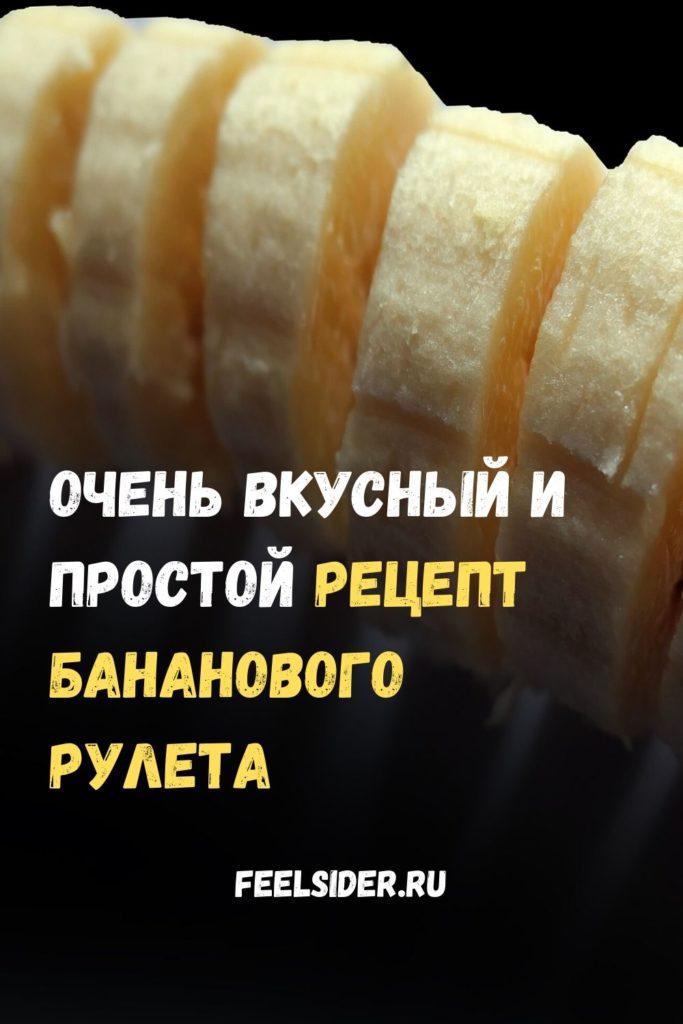 Рецепт очень вкусного бананового рулета