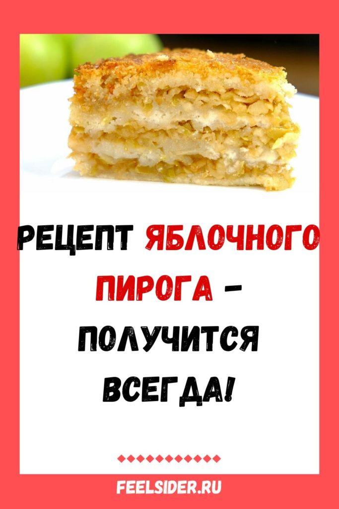 Рецепт яблочного пирога - получится всегда!