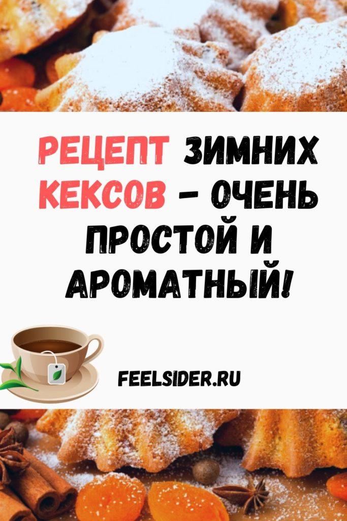 Рецепт зимних кексов - очень простой и ароматный!