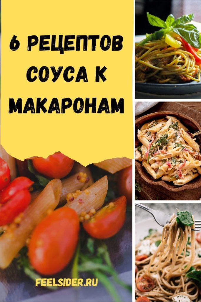 Соусы к макаронам - 6 рецептов