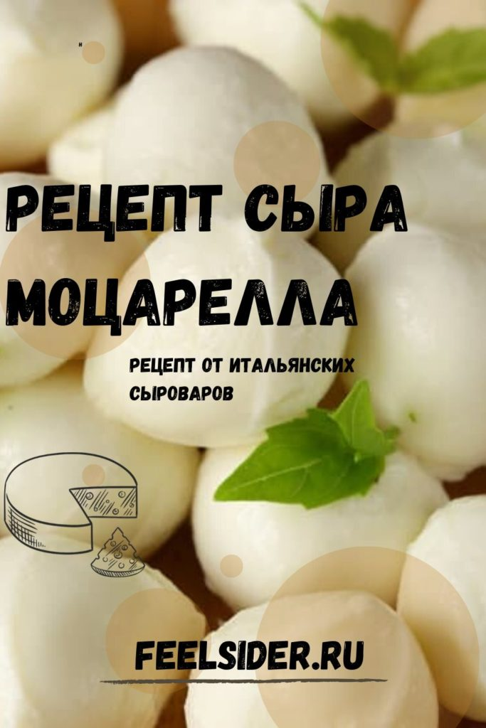 Сыр моцарелла - рецепт