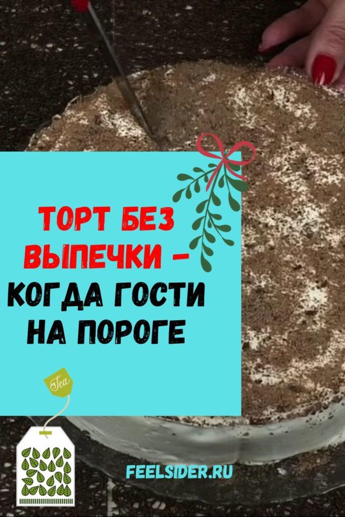 Торт без выпечки - когда гости на пороге