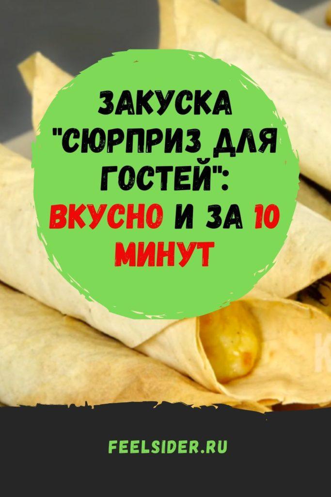 """Закуска """"Сюрприз для гостей"""": вкусно и всего за 10 минут"""