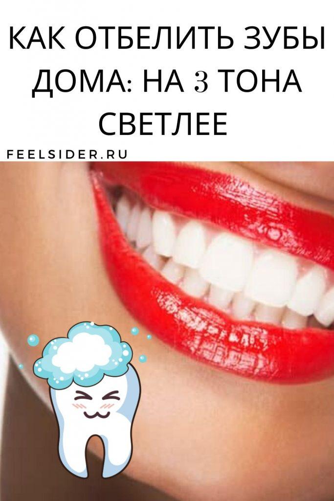 Как отбелить зубы дома: на 3 тона светлее