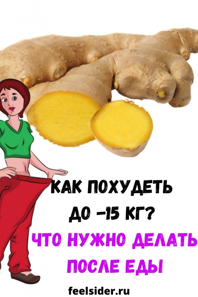 Как похудеть до -15 кг? Что нужно делать после еды
