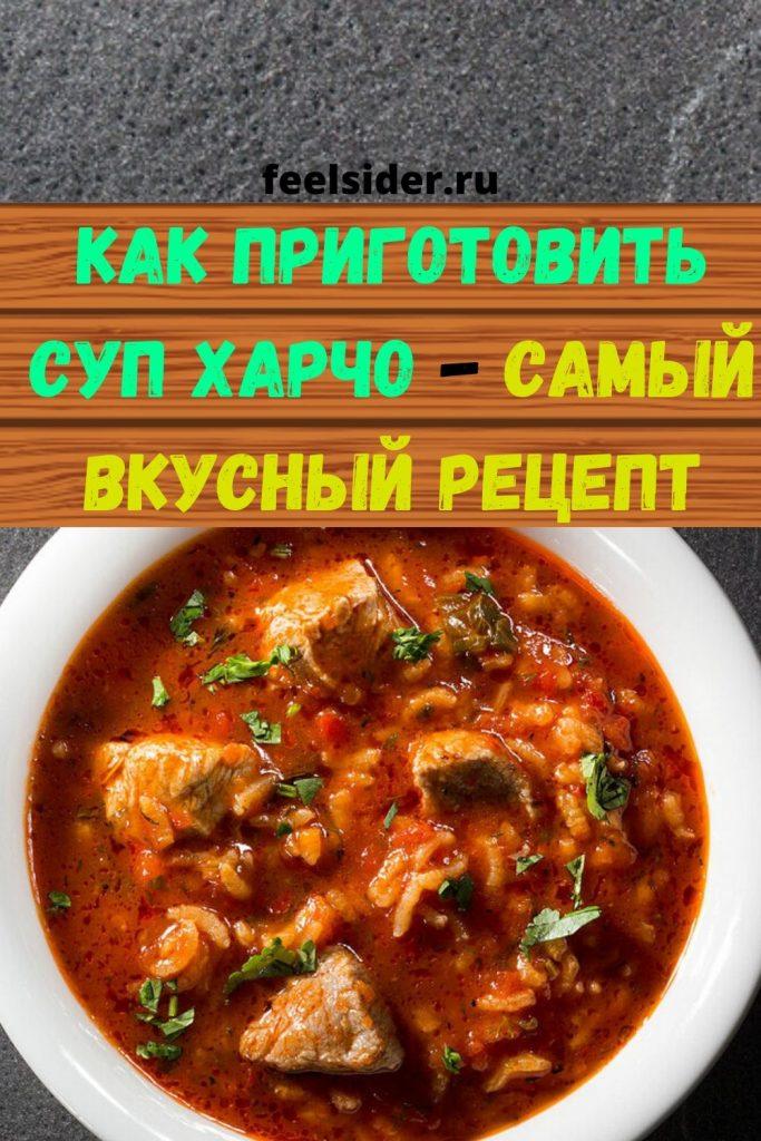 Как приготовить суп харчо - самый вкусный рецепт