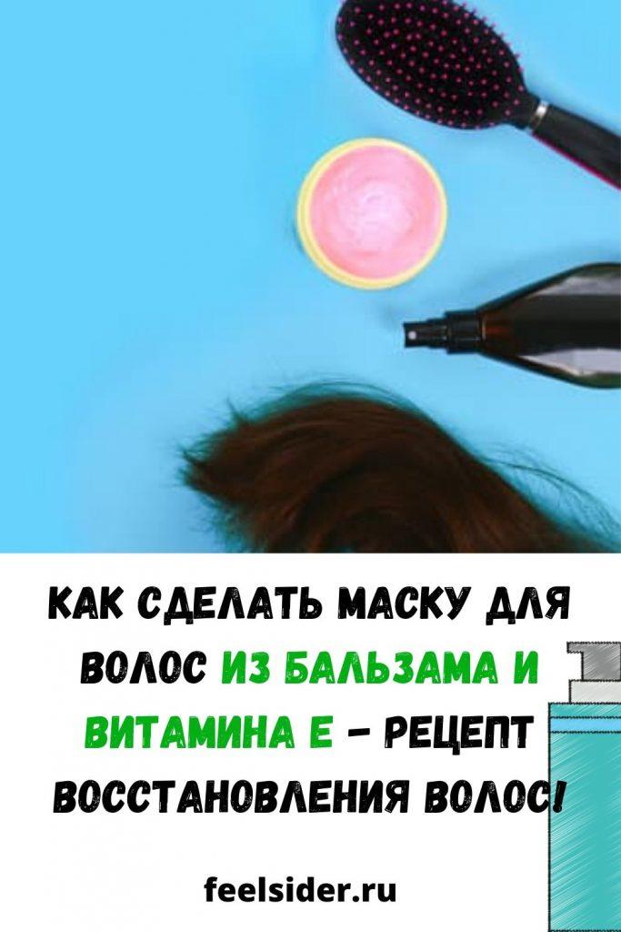 Как сделать маску для волос из бальзама и витамина Е - Рецепт восстановления волос!