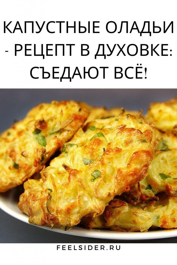 Капустные оладьи - рецепт в духовке: съедают всё!