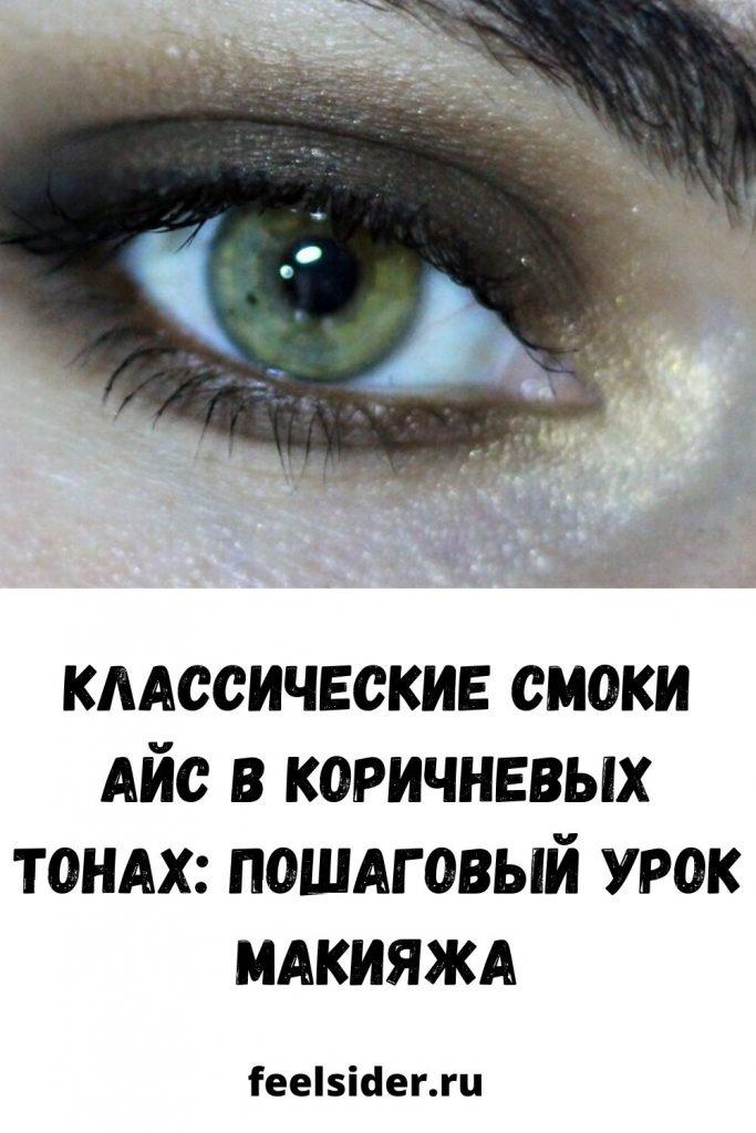 Классические смоки айс в коричневых тонах: пошаговый урок макияжа