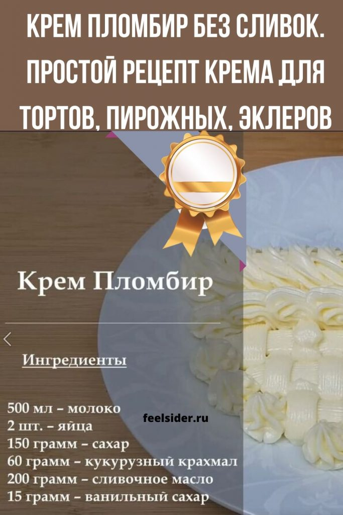 Крем Пломбир без сливок. Простой рецепт крема для тортов, пирожных, эклеров