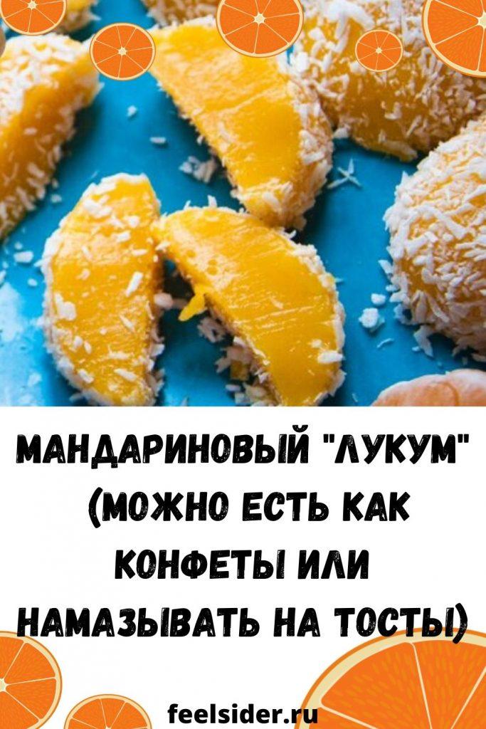 """Мандариновый """"лукум"""" - Можно есть как конфеты или намазывать на тосты"""