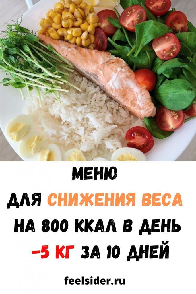 Меню для снижения веса на 800 ккал в день -5 кг за 10 дней