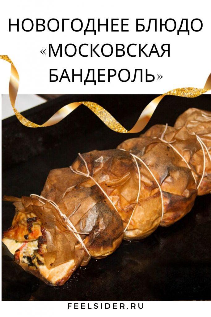 Новогоднее блюдо «Московская бандероль»