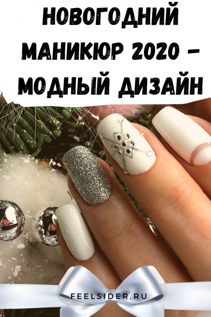 Новогодний маникюр 2020 - модный дизайн