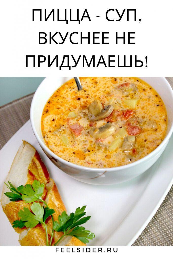 Пицца - суп, вкуснее не придумаешь!