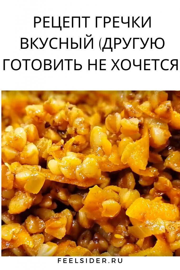 Рецепт гречки вкусный (другую готовить не хочется)