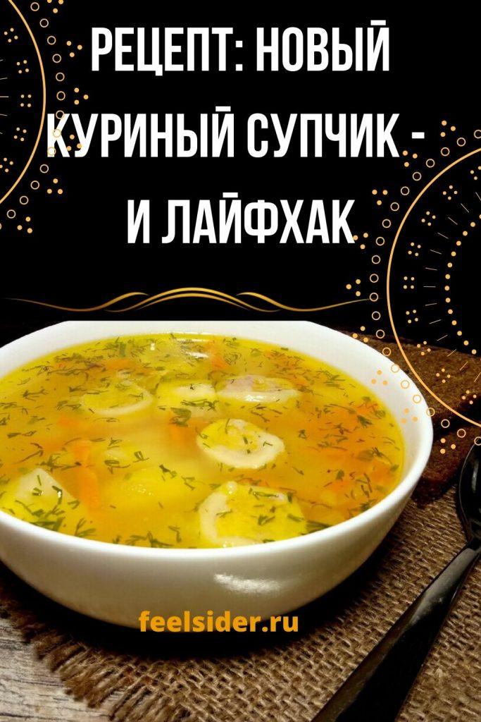 Рецепт: новый куриный супчик и лайфхак