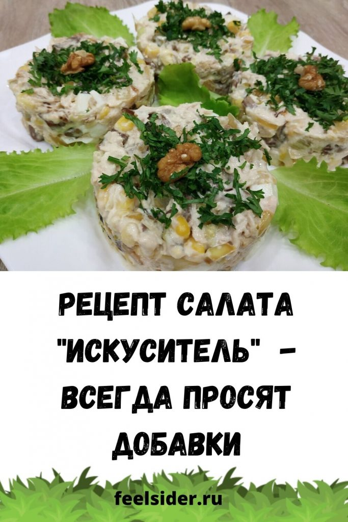"""Рецепт салата """"Искуситель"""" - всегда просят добавки"""