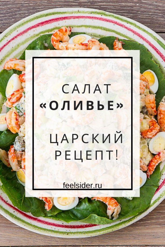 Салат «Оливье» - царский рецепт!