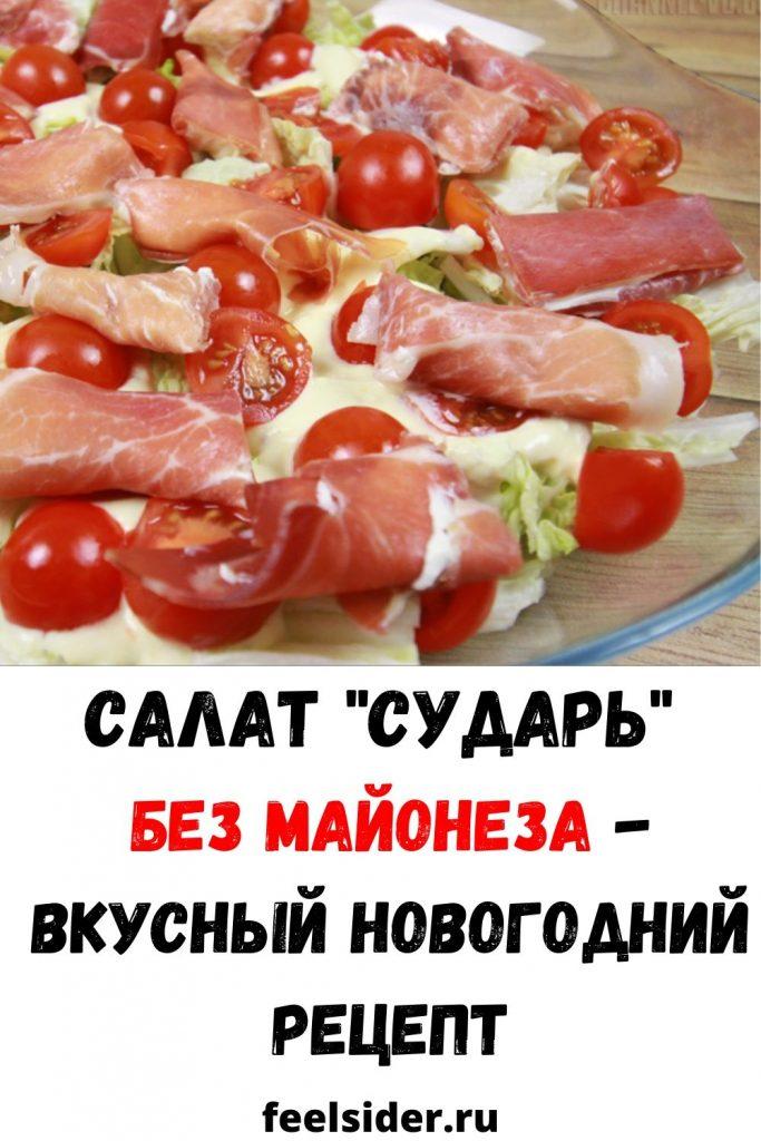 """Салат """"Сударь"""" без майонеза - вкусный новогодний рецепт"""